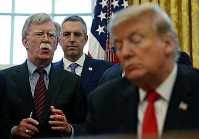 米大統領、ボルトン氏を解任 イラン・アフガン政策などで対立 - ロイター