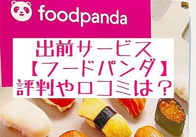 フードパンダ(foodpanda)は怪しい?評判は?口コミは?実際に頼んでみた - 旅好きアラサー女子の世界一周ブログ