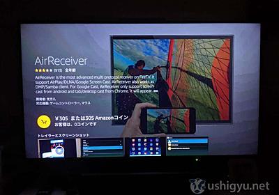 Fire TV Stickにアプリ「AirReceiver」を入れると、テレビにiPhone・Android・パソコンの画面を簡単にミラーリングできる