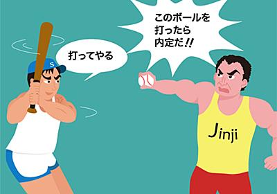 人事が欲しがる体育会系 意外な「就活最強」競技  :日本経済新聞