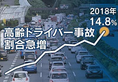 高齢者専用の運転免許創設 安全機能付き車に限定  :日本経済新聞