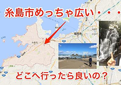 初めての糸島観光、どこに行くべきか迷っている人へ。半日で回れるおすすめルートはこれ! | ミニマリストしぶのブログ
