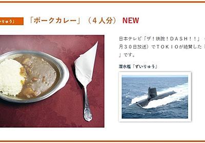 海上自衛隊、「海軍カレー」の国家機密レシピ公開 「まず、香味野菜を4時間煮込みます」 - ねとらぼ