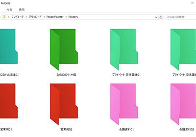 無料&1クリックで手軽にフォルダアイコンの色をカラフルに変更して視覚的に整理整頓できるソフトウェア「Folder Painter」 - GIGAZINE