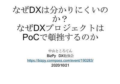 なぜDXは分かりにくいのか?なぜDXプロジェクトはPoCで頓挫するのか?