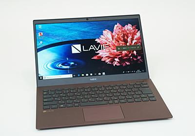 NEC PC、約837gで20時間駆動の新13.3型モバイルノート「LAVIE Pro Mobile」 - PC Watch