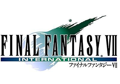 「FINAL FANTASY VII INTERNATIONAL」がPS4でプレイできる! - GAME Watch