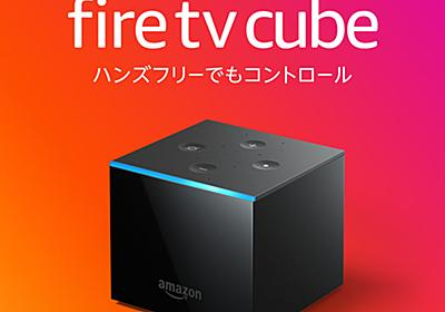 最もパワフルなAmazon「Fire TV Cube」(第2世代)登場。4K/Dolby Vision、Alexa対応 - AV Watch