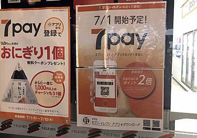 7pay不正利用、経営陣に技術を見る目とビジョンはあったか:日経ビジネス電子版
