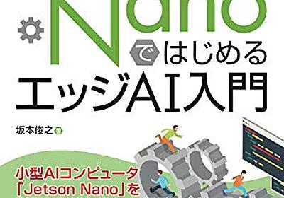 Jetson NanoではじめるエッジAI入門 Kindle版