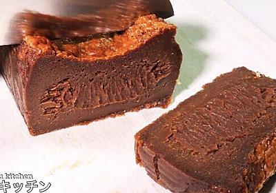 材料4つで超簡単!『濃厚レアガトーショコラ』の作り方 - てぬキッチン