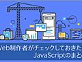 Web制作者がチェックしておきたい、気持ちいいインタラクションやUIを実装できるJavaScriptのまとめ | コリス