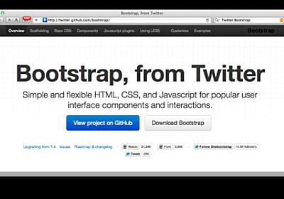 これからTwitter Bootstrapをはじめる人のためのエントリまとめ - 小さい頃はエラ呼吸