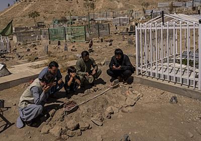 「家族はもう戻らない」 カブール誤爆、誤情報が引き起こした悲劇 | 毎日新聞