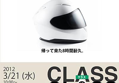classのclassを開催していただいて、勉強してきた!! – Shinichi Nishikawa's