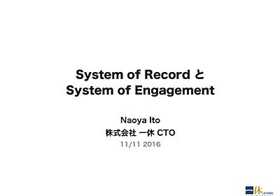 System of Record と System of Engagement // Speaker Deck