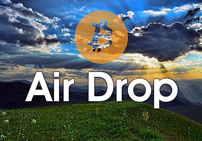無料で仮想通貨が貰える!AirDrop(エアドロップ)とは?|仮想通貨プランナー
