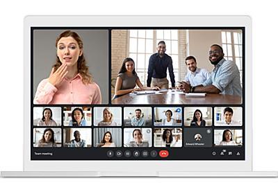 Google Meetに数人のピン留めや自身のワイプの非表示など新機能 - PC Watch