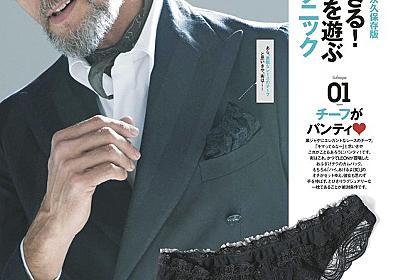 【悲報】大人の男性御用達のファッション雑誌LEONさん、とんでもないファッションを掲載してしまう - ゴールデンタイムズ
