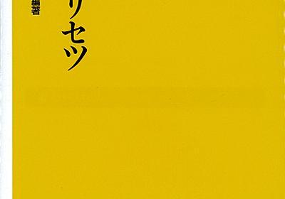 妻のトリセツが説く脳の性差 東大准教授は「根拠薄い」:朝日新聞デジタル
