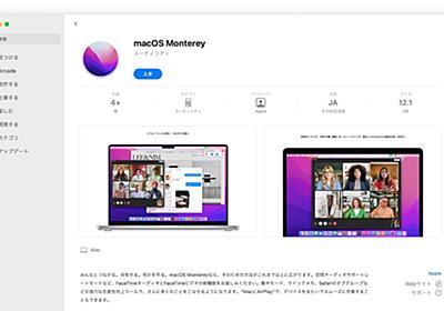 Apple、機能を強化したFaceTimeやAirPlay to Mac、テキスト認識表示、ショートカットアプリが利用可能な「macOS 12 Monterey」を正式にリリース。