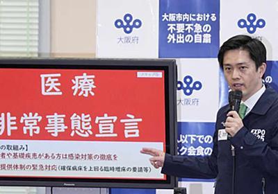 大阪全域で外出自粛要請へ 感染は最多800人超 | 共同通信