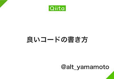 良いコードの書き方 - Qiita