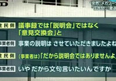 【これは酷い】韓国企業による日本破壊のメガソーラー、静岡県伊東市の大規模メガソーラー計画。韓国事業者「文句言いたいんですか?」と住民に逆ギレ | 保守速報