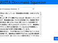 AIが長文を3行ぐらいにギュッとまとめてくれるエンジン「IMAKITA」を使ってみた - GIGAZINE