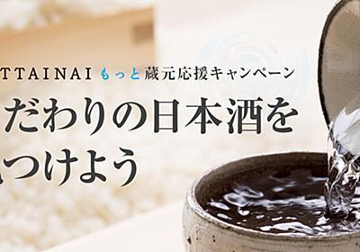クラウドファンディングサイト「MOTTAINAIもっと」の「蔵元応援キャンペーン こだわりの日本酒を見つけよう」が始まった⁈ – SAKE RECO 日本のお酒情報