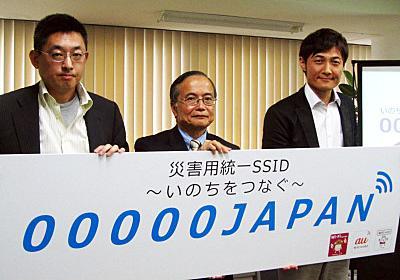 災害時に無料で使える公衆無線LAN「00000JAPAN」を統一SSIDとして提供 - ケータイ Watch