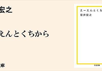 笹井宏之『えーえんとくちから』解説|ちくま文庫|穂村 弘|webちくま