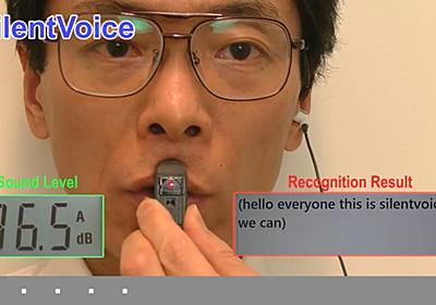 Microsoftの研究者が「声を出さずに音声入力可能」なシステムを開発 - GIGAZINE