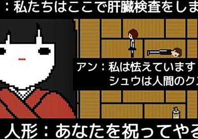 日本をよく知らない外国人が作ったホラーゲームでしきりに「肝臓検査」の単語が出てきてなんだろ?と思ってたけどよく考えたらわかった - Togetter