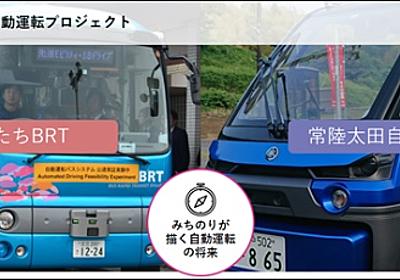 茨城県日立市にて、2度目の自動運転バス走行実験! 2022年以降の実装を目指す | Techable(テッカブル)