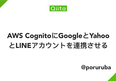 AWS CognitoにGoogleとLINEアカウントを連携させる