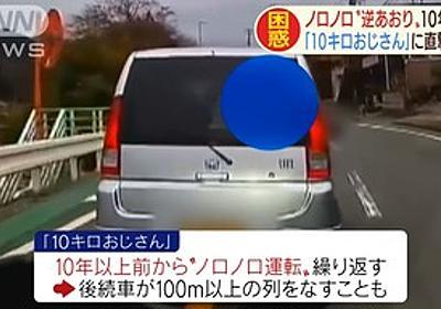 痛いニュース(ノ∀`) : 【神奈川】 10年以上前からノロノロ運転を繰り返す「10キロおじさん」に住民困惑 - ライブドアブログ