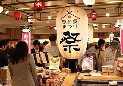 「全国の駅弁を売る店」が東京駅にあるワケ | 経営 | 東洋経済オンライン | 経済ニュースの新基準