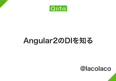 Angular2のDIを知る - Qiita