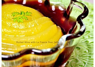 クールなホットワイン|ラ・フランスとホットワインのデザート3/3 - Queue du Têtard オタマジャクシのしっぽ