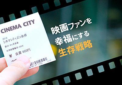 立川シネマシティの生存戦略 映画ファンを幸福にする有料会員制度の秘密 - マネ会