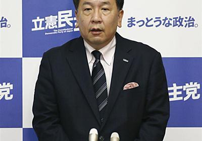 次期衆院選で家計支援策 枝野氏、消費減税など検討 - 産経ニュース