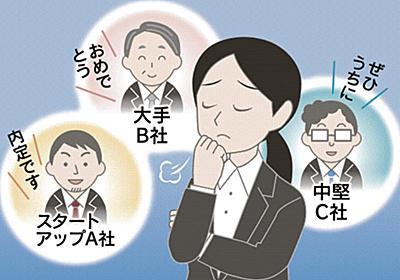 内定辞退の正しい伝え方、「直接会って、まず感謝」を  :日本経済新聞