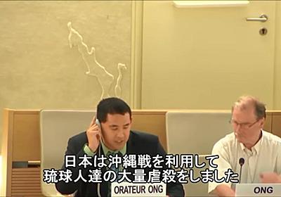辺野古反対の活動家ロブ・カジワラ「日本は琉球人を大量虐殺しました」国連でスピーチ←日本人へのヘイトデマ全開 | KSL-Live!