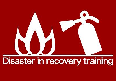 【SRE】サービス稼働率Downを防ぐ!『Disaster in recovery training』というアプローチ方法について - DMM inside