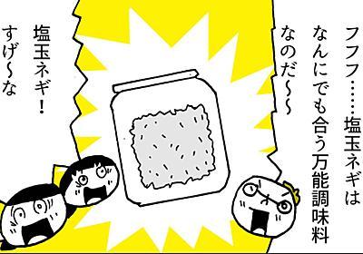 万能調味料「塩玉ねぎ」で食卓がもっと豊かになった話【レシピマンガ】 - メシ通 | ホットペッパーグルメ