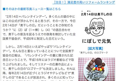 2月14日は「煮干の日」!全国煮干協会に話を聞いてみた - はてなニュース