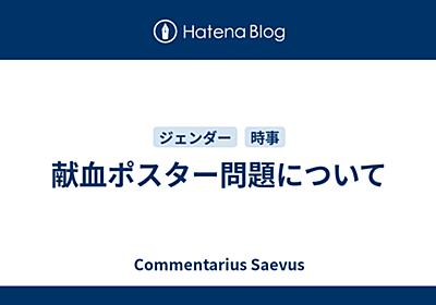 献血ポスター問題について - Commentarius Saevus