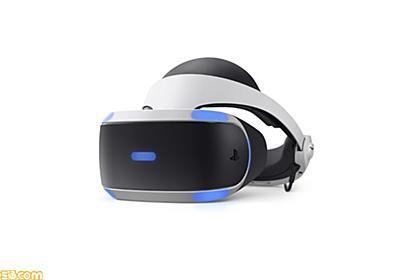 PS VR新型モデルが10月14日より登場! HDR映像のパススルーに対応し、配線がスリムに - ファミ通.com