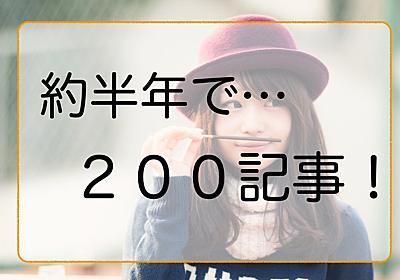 【200記事】ブログ運営についての色々を書いてみます! - kuro6!発信します!